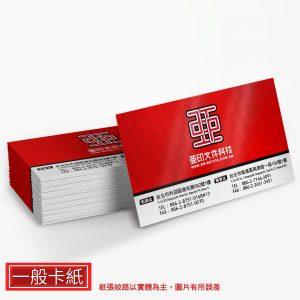 一般卡紙-單面-平價名片