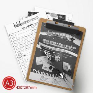散裝:黑白/A3/雙面列印