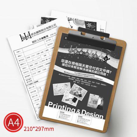 散裝:黑白/A4/單面列印