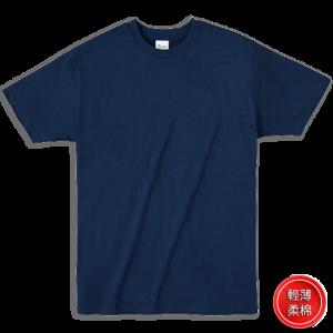 藏青色031-輕薄柔棉T-shirt