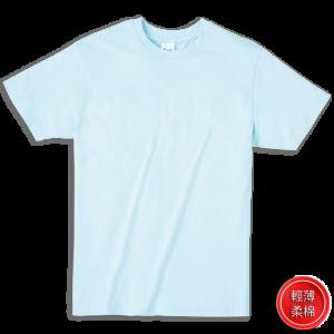 淡藍色133-輕薄柔棉T-shirt