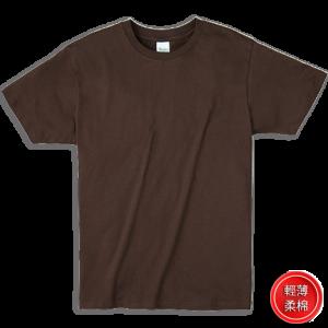 巧克力色168-輕薄柔棉T-shirt