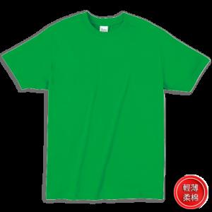 鮮綠色194-輕薄柔棉T-shirt