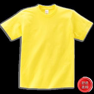 黃色020-舒適柔棉T-shirt