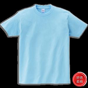 淡藍色133-舒適柔棉T-shirt