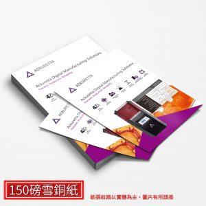 平價印刷DM-150磅雪銅紙