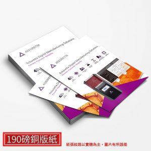 平價印刷DM-190磅銅版紙