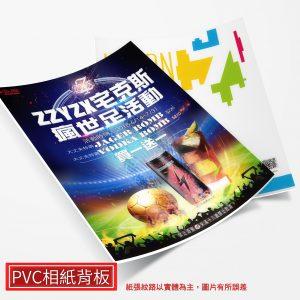 精緻背板海報-PVC相紙