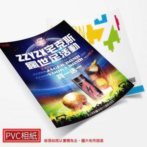 精緻背膠海報-PVC相紙