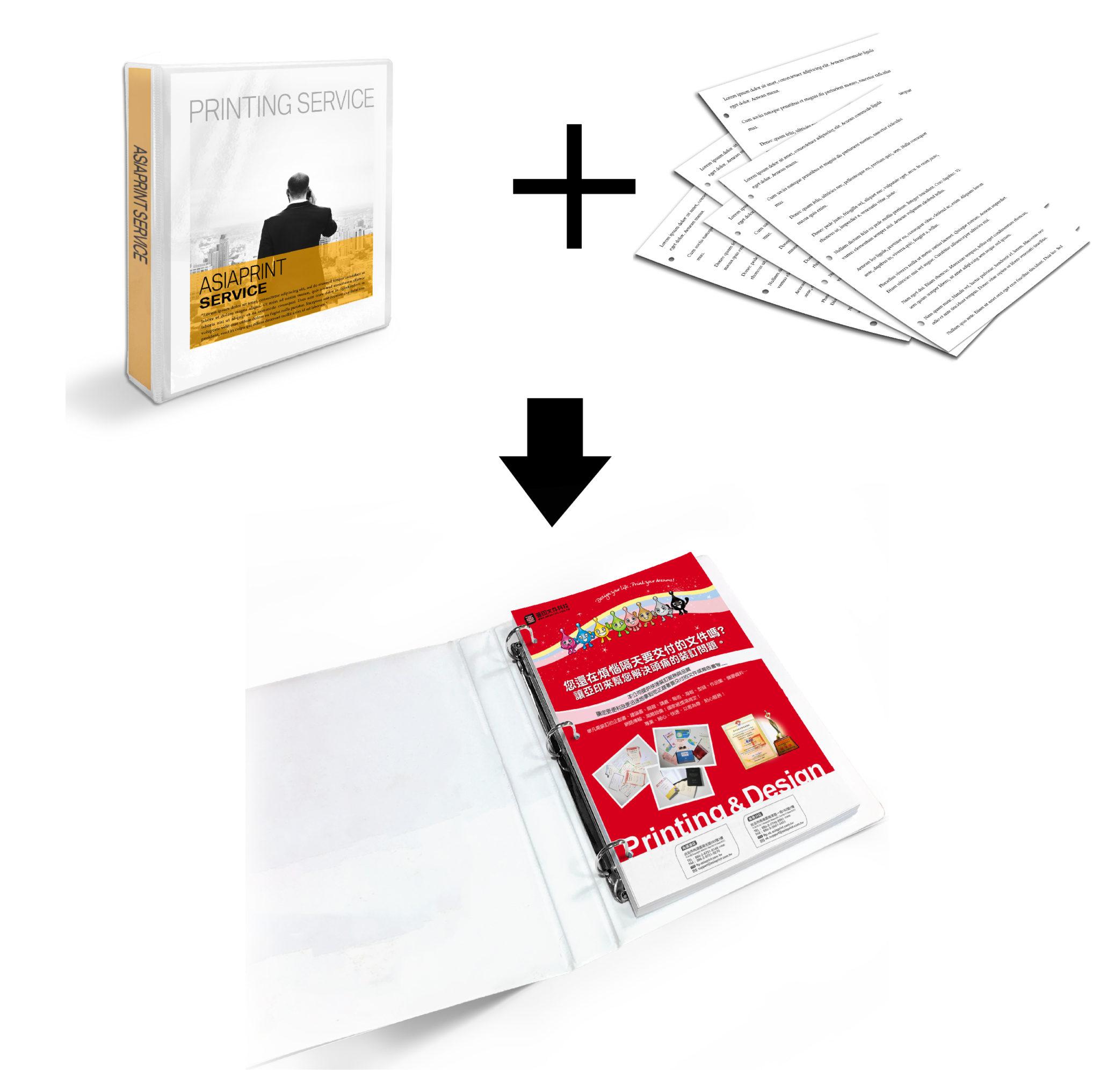 打孔裝卡匣(Folder Binding)