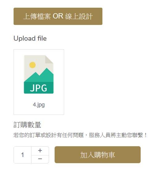 完成檔案上傳時,您的產品視窗將會出現您所上傳的檔案