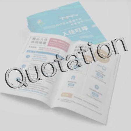 (Q)騎馬釘文件:諮詢與報價