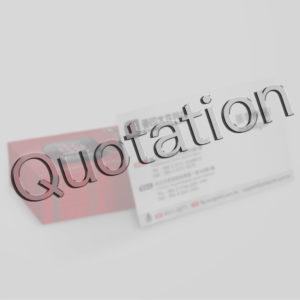 (Q)平價名片:諮詢與報價
