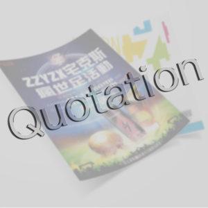 (Q)海報輸出:諮詢與報價