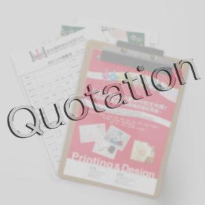 (Q)散裝文件-諮詢與報價