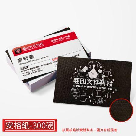 安格紙-平價名片
