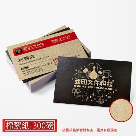棉絮紙-平價名片