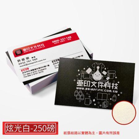 炫光白-平價名片