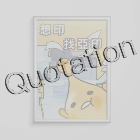 (Q)燈箱片輸出:諮詢與報價