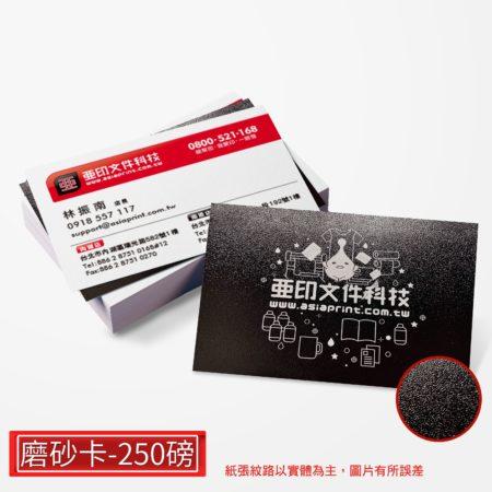 磨砂卡-平價名片