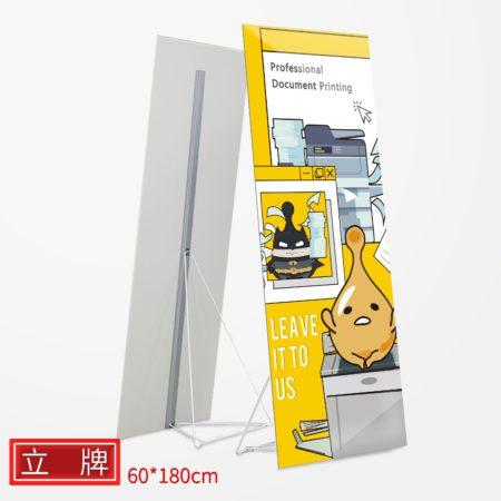 立牌鐵腳架(60×180CM)