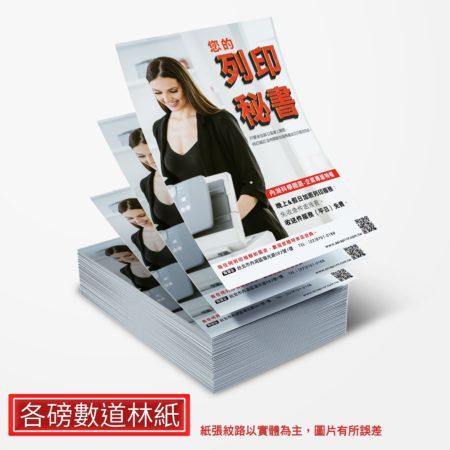 平價印刷DM-單面-道林紙