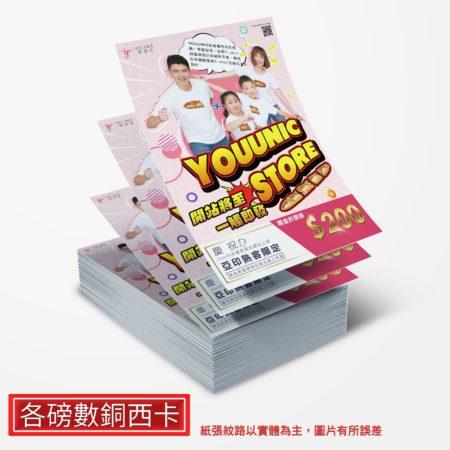 平價印刷DM-單面-銅西卡