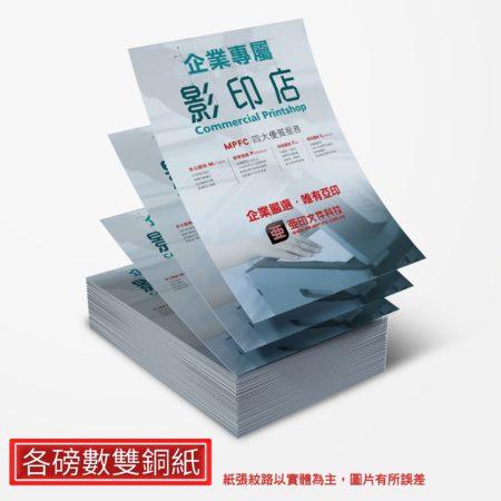 平價印刷DM-單面-雙銅紙